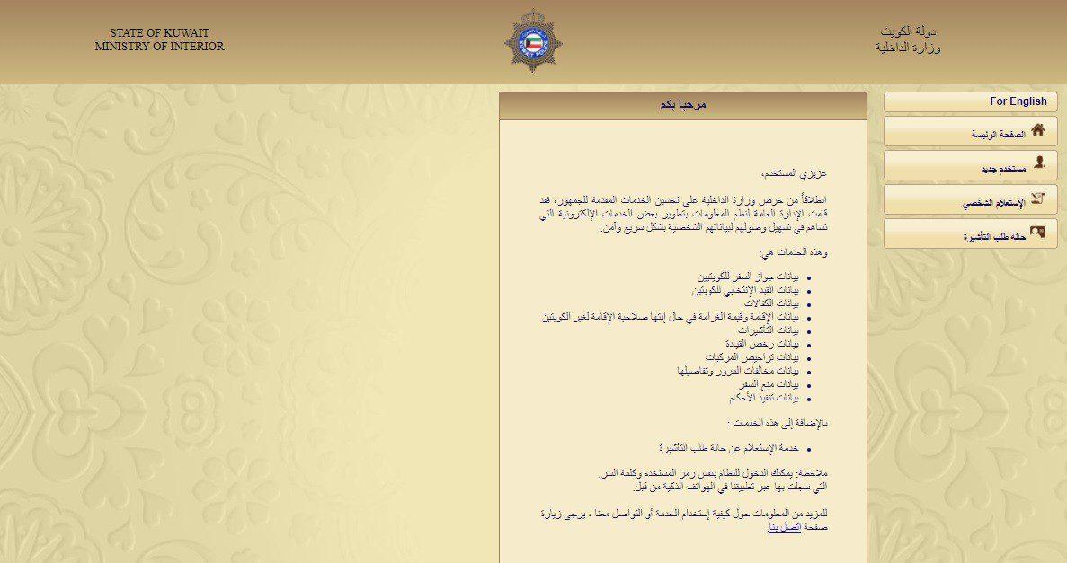 الاستعلام عن المخالفات المرورية في الكويت شاهد الخطوات