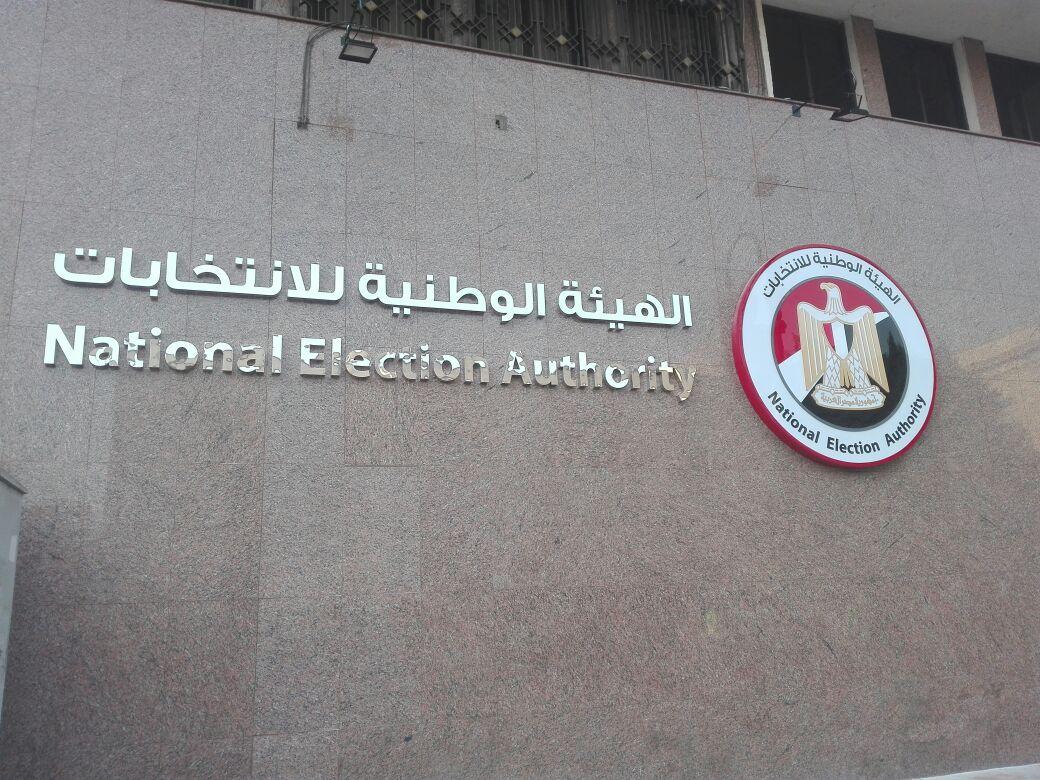 الآن رقم لجنتك استفتاء الدستور 2019 بالرقم القومي وموعد