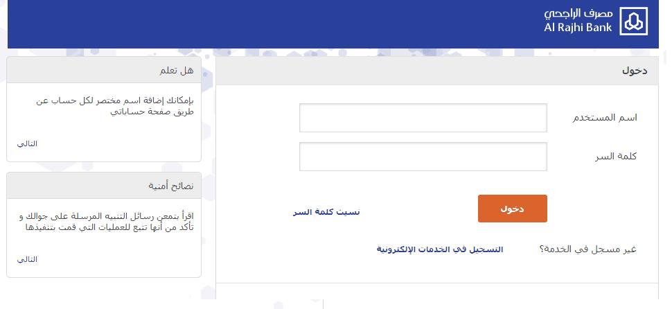 طريقة استرداد مبلغ المدفوعات الحكومية من وزارة الداخلية والبنوك