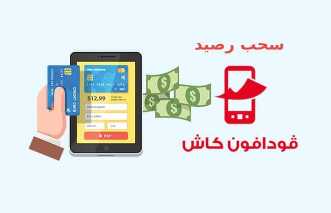 التعرف على رقم خدمة عملاء فودافون كاش وأكواد الخدمة كلمة
