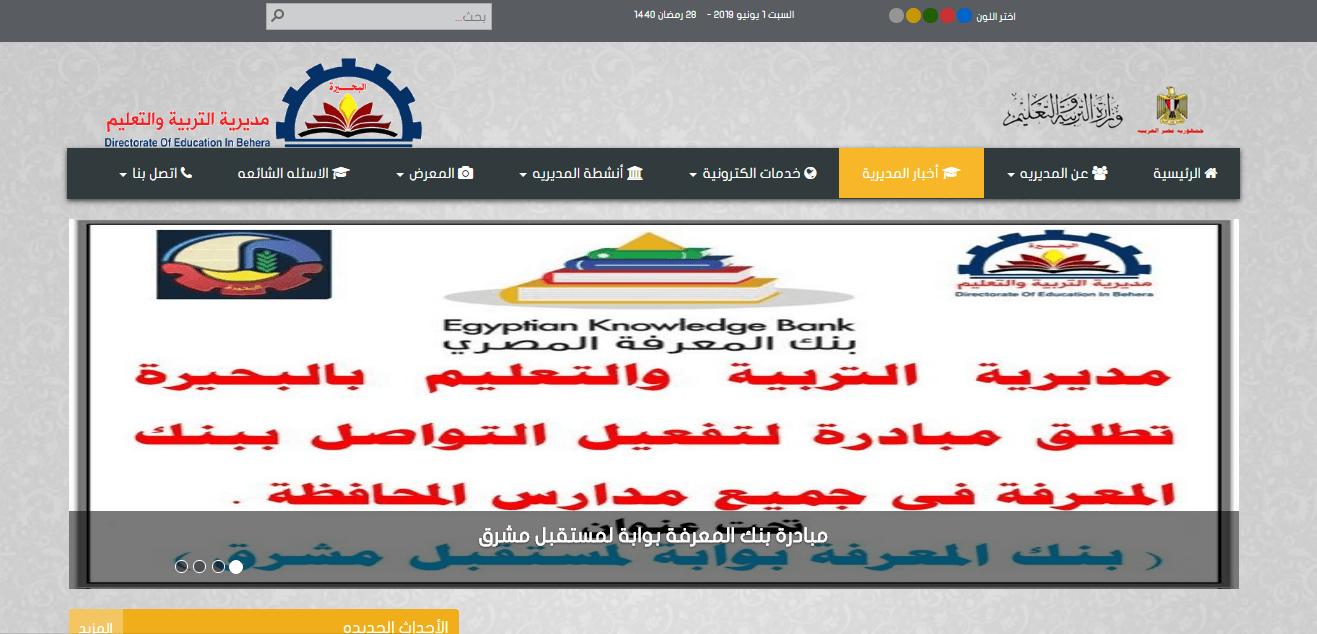 نتيجة الشهادة الاعدادية محافظة البحيرة 2018 بالإسم ورقم