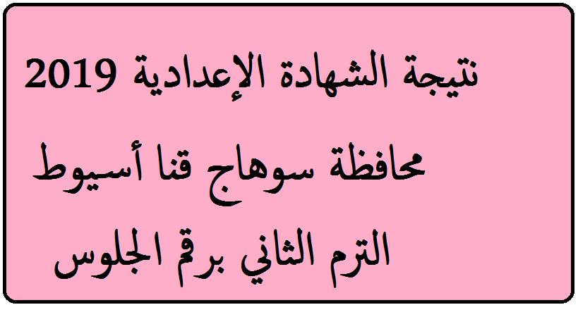 بالاسم استعلام نتيجة الشهادة الإعدادية 2019 محافظة سوهاج