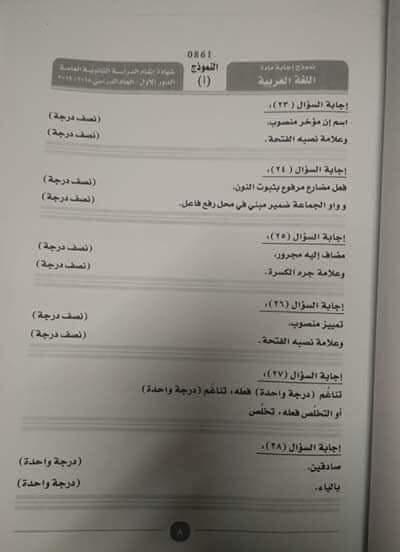 الاجابات النموذجية لامتحان العربي 2019 نموذج إجابة امتحان