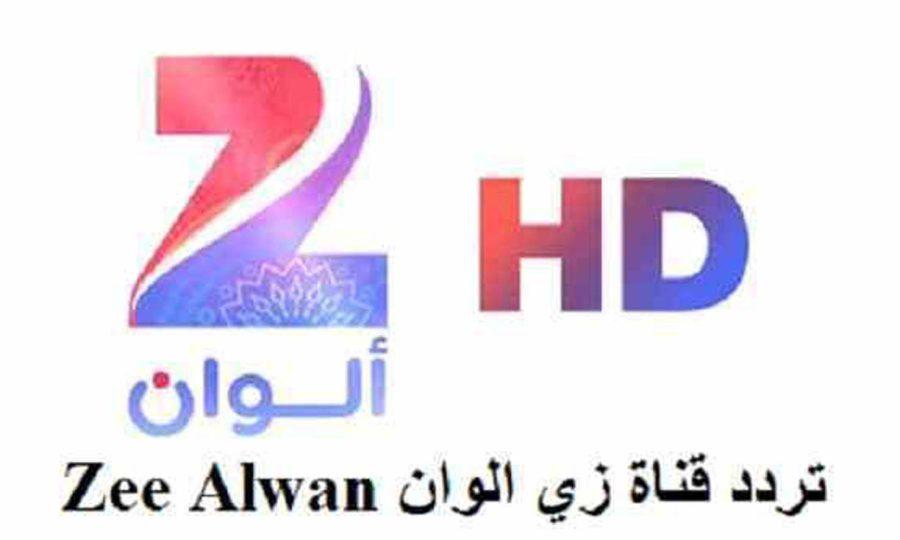 تردد قناة زي الوان Zee Alwan الجديد 2019 لعشاق المسلسلات