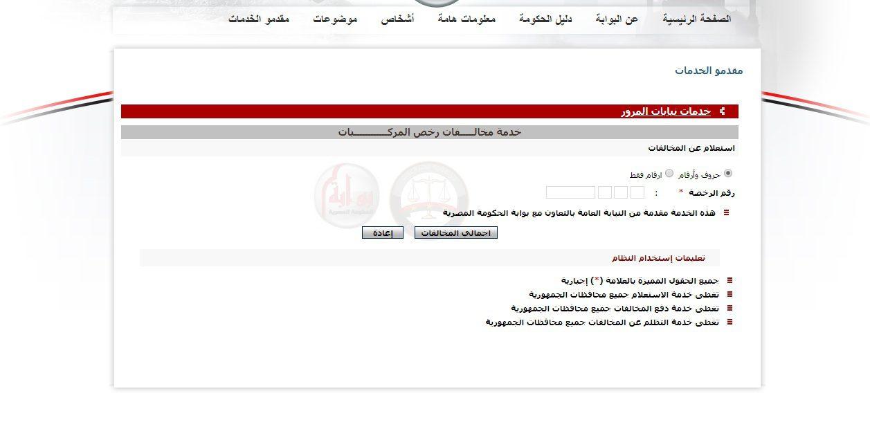 مخالفات المرور مصر بالتفصيل طريقة الاستعلام عن المخالفات