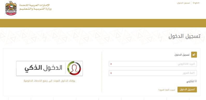 برنامج المنهل لنتائج الإمارات 2019نتائج الثانوية العامة