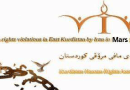 ڕاپۆرتی پێشێلكاری مافی مرۆڤ له مانگی مارسی سالی ۲٠۱۷ لە لایەن کۆماری ئیسلامی ئێران لە رۆژهەڵاتی کوردستان