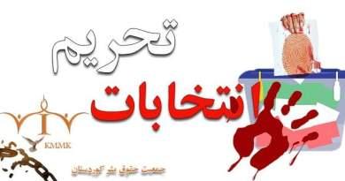 کوردستان جارێکی تر بە کۆماری ئیسلامی ئێرانی وت نە و داوای مافی نەتەوەیی خۆی کرد