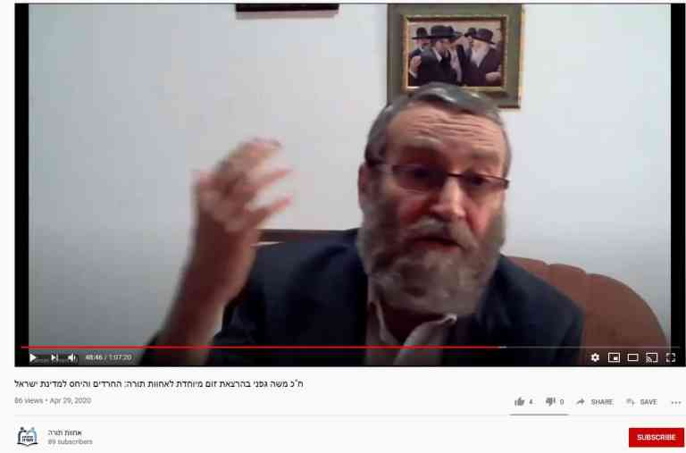 צילום מסך מתוך ערוץ היוטיוב של אחוות תורה