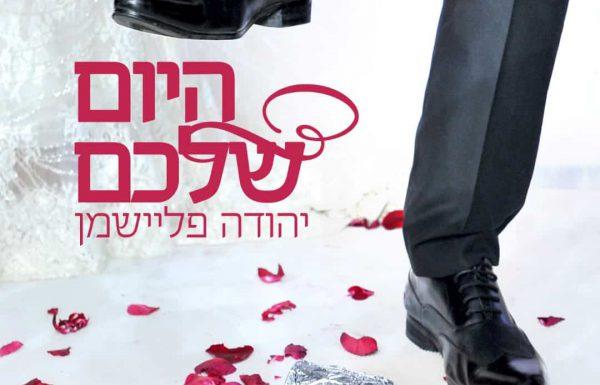 """יהודה פליישמן בסינגל חדש ומרענן – """"היום שלכם"""""""