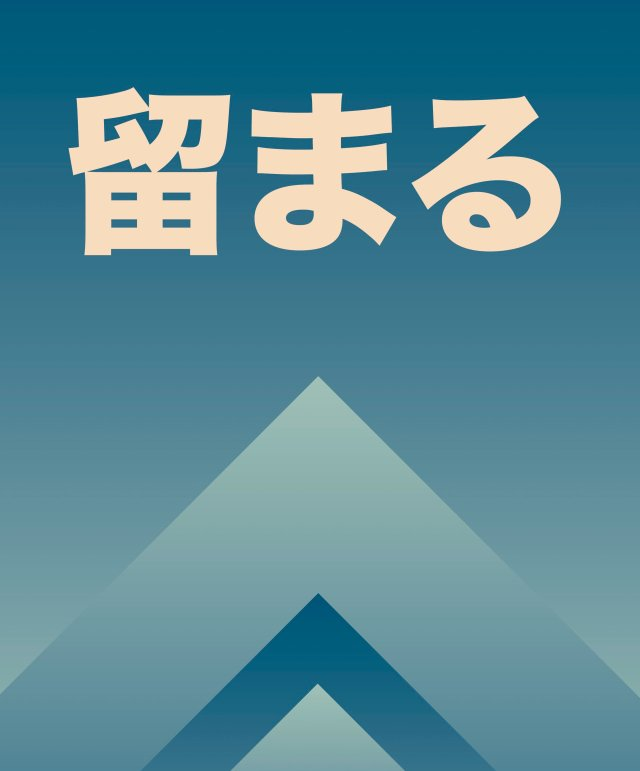 """Stay Put; an image made in reference to Hokusai and his series, """"Thirty-Six Views of Mount Fuji"""" - a triangle describes the mountain"""