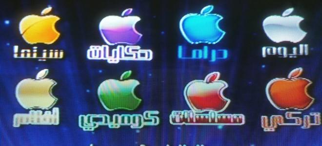 تردد قنوات ابل Apple الجديدة على النايل سات 2020 كنوزي