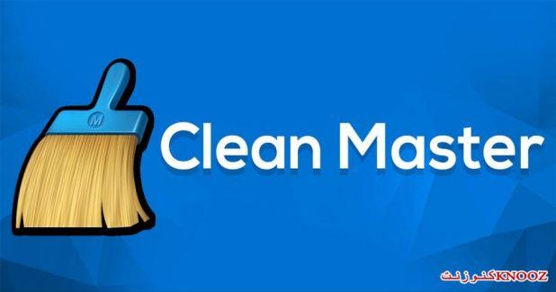 نتيجة بحث الصور عن clean master