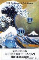 Картинки по запросу Сборник вопросов и задач по физике 10-11 класс