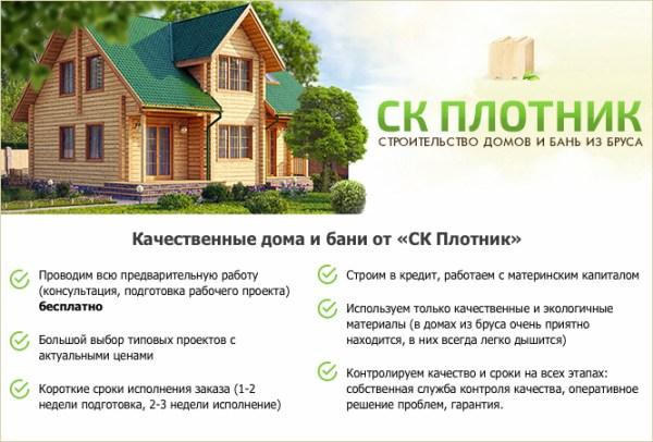 Готовые Дома Из Бруса Инструкция - bondzavod