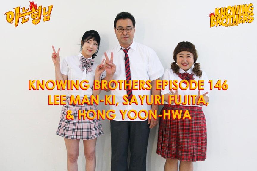 Nonton streaming online & download Knowing Bros eps 146 bintang tamu Lee Man-ki, Sayuri Fujita & Hong Yoon-hwa subtitle bahasa Indonesia