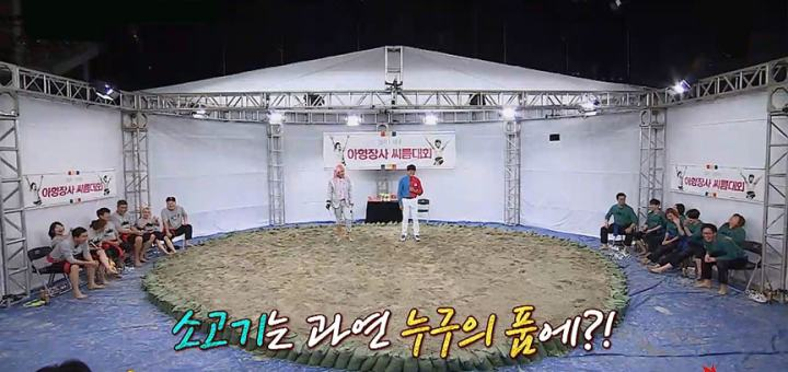 Knowing Brothers eps 147 – Spesial Chuseok