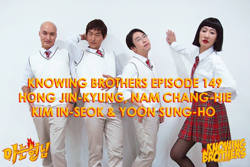 Nonton streaming online & download Knowing Bros eps 149 bintang tamu Hong Jin-kyung & Friends subtitle bahasa Indonesia