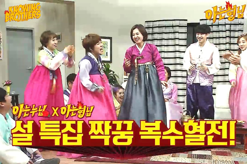 Nonton streaming online & download Knowing Bros eps 60 Spesial Seollal subtitle bahasa Indonesia