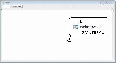 WebBrowserコントロールの貼り付け
