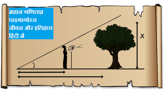 mathematician pythagoras hindi