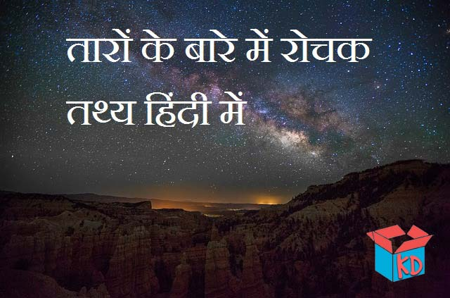 about stars in hindi