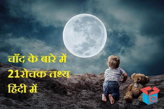 Information about moon in hindi