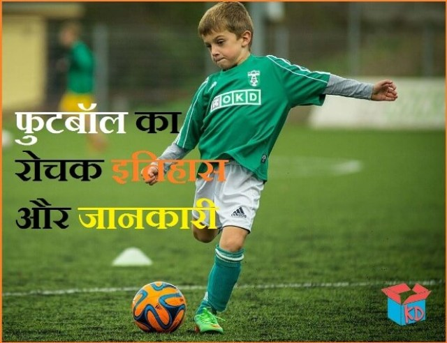 Information About Football In Hindi