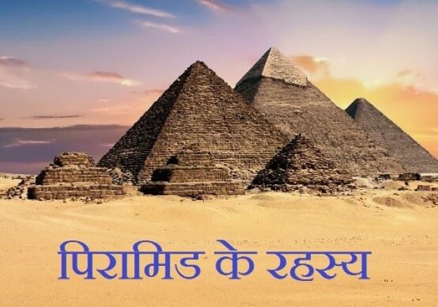 history of pyramids in hindi