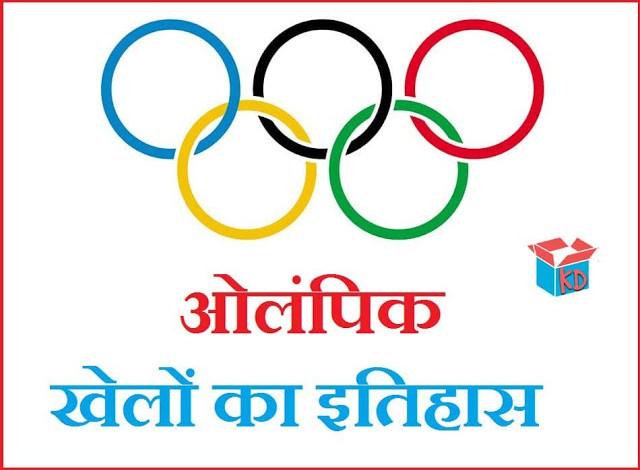 history of olympics in hindi