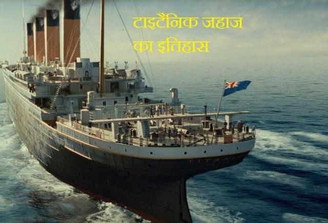 history of titanic ship in hindi