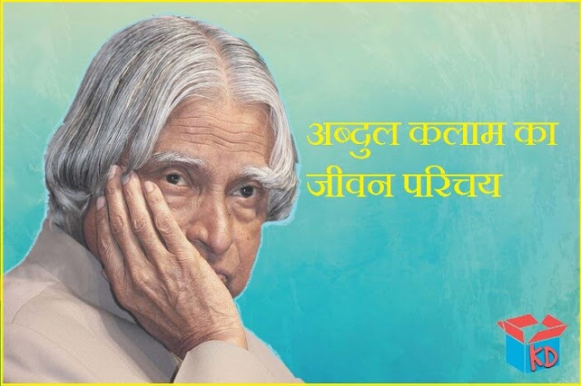 information about a p j abdul kalam in hindi