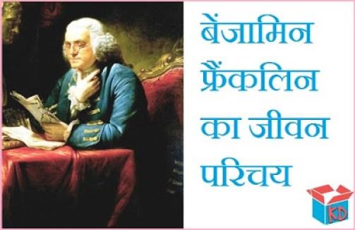 Benjamin Franklin Biography In Hindi
