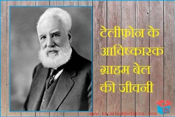 alexander graham bell in hindi