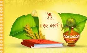 BANGLA NEW YEAR BEST SMS, BANGLA NEW YEAR SMS, HAPPY BANGLA NEW YEAR TEXT MESSAGE,HAPPY BENGALI NEW YEAR 1421, POHELA BOISHAKH BANGLA SMS 2014, POHELA BOISHAKH FREE SMS, POHELA BOISHAKH SMS, POHELA BOISHAKH SMS 2014