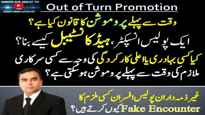 👮🚔⚖�Out-of-Turn Promotion! Supreme Court demoted such promotions! Promotions without seniority