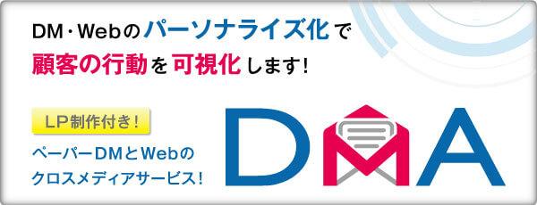 小松総合印刷のマーケティングオートメーション