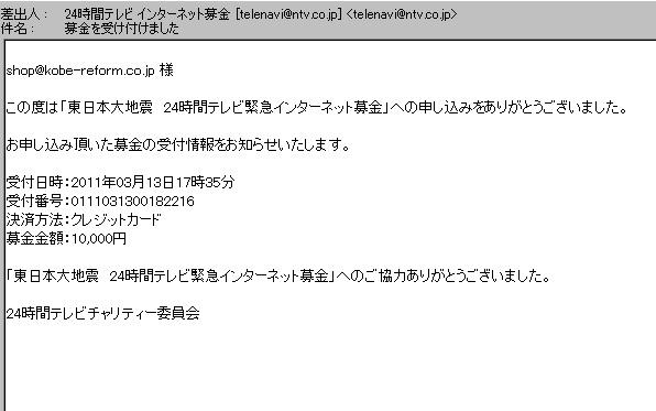 東日本大地震緊急募金