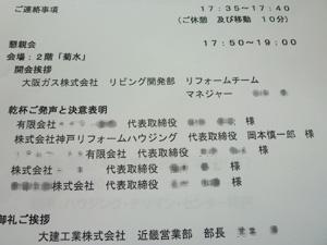 エコライフフェアin神戸