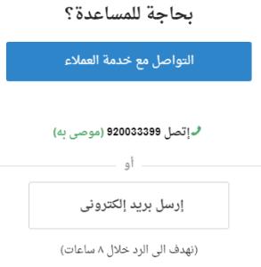 رقم خدمة عملاء سوق كوم السعودية