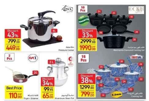 ادوات مطبخ