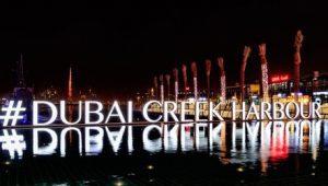 مشروع خور دبي كريك هاربور dubai creek harbour