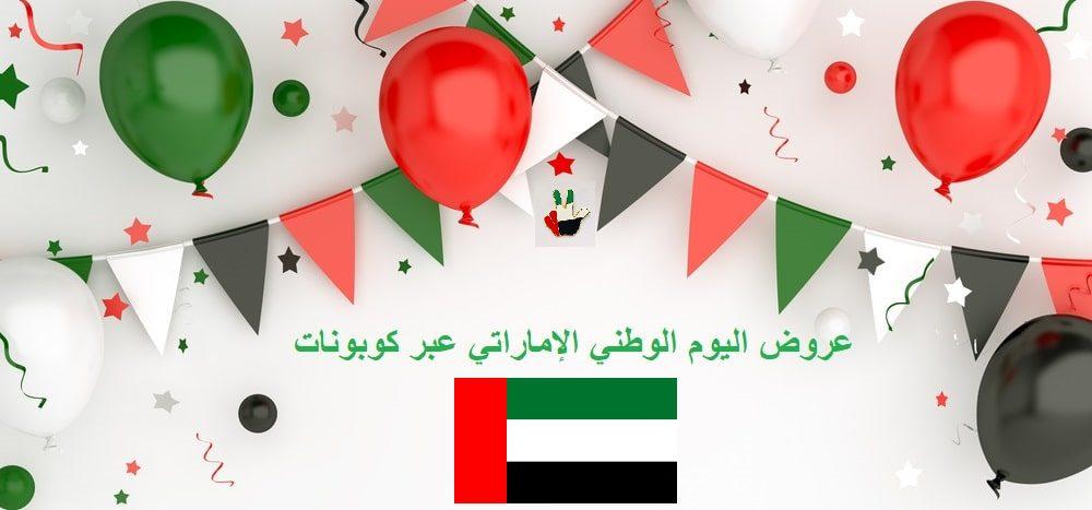 ما هي عروض اليوم الوطني الاماراتي 49 وأهم الخصومات المتوفرة؟