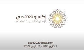 ما هي أسعار تذاكر اكسبو 2020 دبي وطريقة الحصول عليها مجانا؟