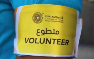 زيارة المعرض عن طريق الاشتراك كمتطوع
