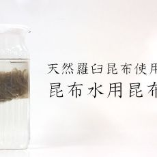 昆布水用昆布(天然羅臼昆布使用)