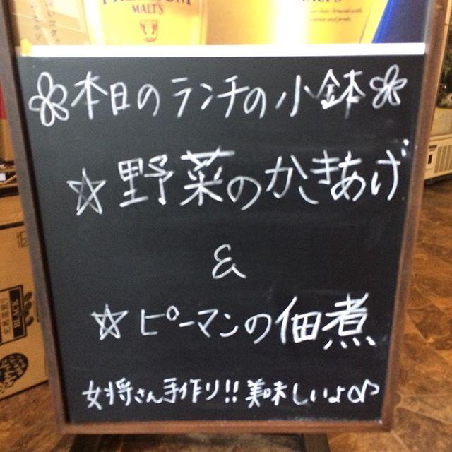 今日のランチ野菜のかき揚げピーマンの佃煮today lunch menus!#kodamatei #JAPAN #UDON #SOBA #Aichi #樹神亭 #愛知県 #安城市 - from Instagram