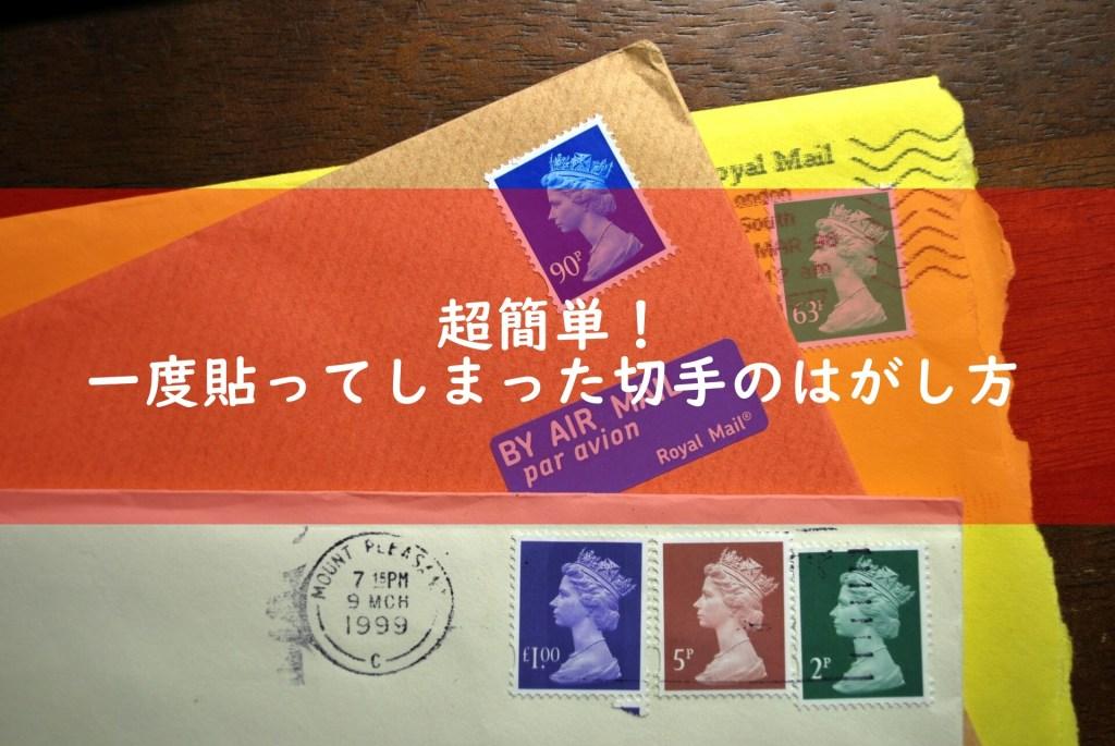 切手のはがし方