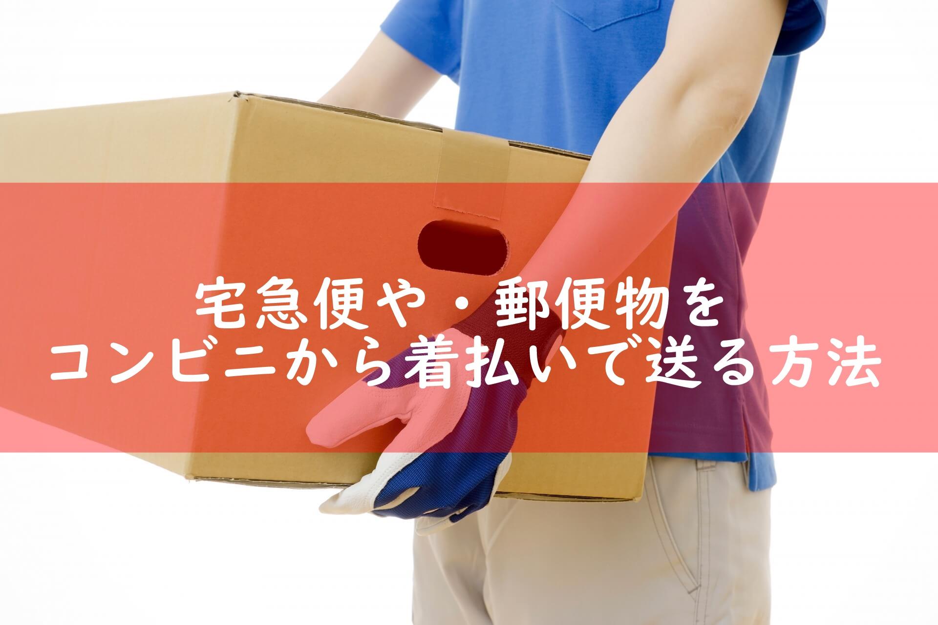 宅急便や郵便物をコンビニから着払いで送る