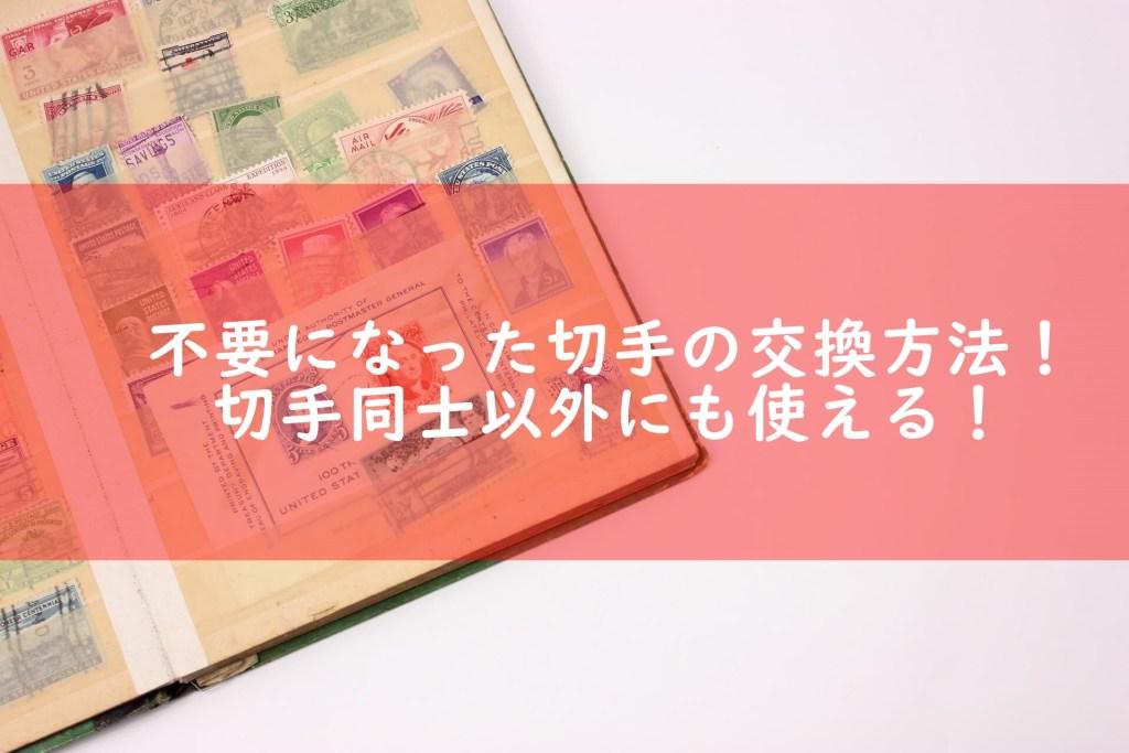 切手の交換方法・手数料